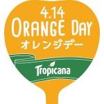 オレンジデーという記念日の色々。韓国にも同じ記念日が!