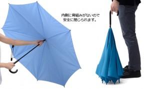 逆傘の画像