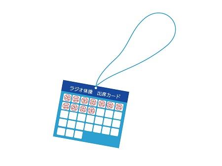 ラジオ体操のスタンプカード
