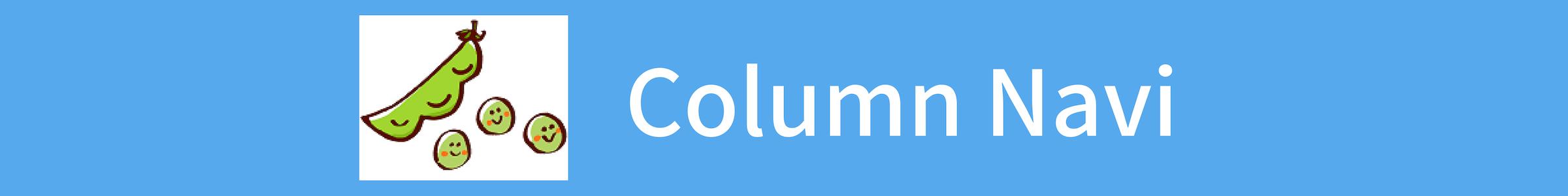 Column Navi
